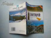 中国分省系列地图---吉林省地图册(2005新版)