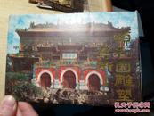 颐和园雕塑艺术 明信片 (全套十张)