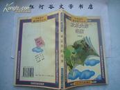 中华当代童话新作丛书------欢乐失踪奇案(大32开、彩色插图本)