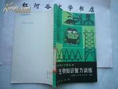 少年智力开发丛书-------生物知识智力训练.