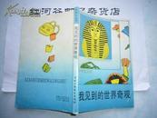 小学生丛书---我见到的世界奇观(彩色插图)