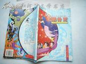 中华五千年卡通故事-----女娲补天