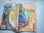中华五千年卡通故事----开天辟地