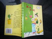 杨红樱校园小说系列-----男生日记