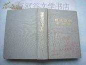 现代汉语小词典(1983年修订本)【精装32开、781页】