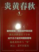 全新 正版 现货 炎黄春秋杂志 2015年 1期 期刊 杂志 党史 政治