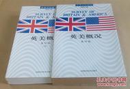 英美概况(有书盒)