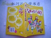 捣蛋头唐达奇系列-----二班女生有点闹(2006年一版一印)