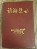 镇海县志(增设镇海区北仑区新志备稿,精装仅4500册)