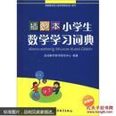 小学生数学学习词典
