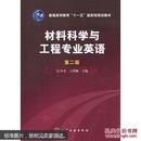 材料科学与工程专业英语(第二版)匡少平