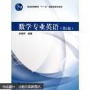 数学专业英语(第2版)