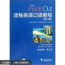 流畅英语口语教程(第2版)(学生用书第2册)(附光盘)