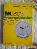 《拖延心理学》简·博克, 莱诺拉·袁著 中国人民大学出版社2009年版