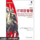 IT项目管理(原书第6版)