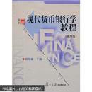 现代货币银行学教程(第4版)