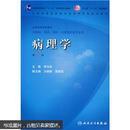 病理学(第7版)(附光盘)