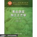 面向21世纪课程教材:果品蔬菜加工工艺学(第3版)