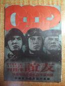 民国37年2月15日《友谊》第二卷第四期 庆祝苏军建军三十周年特刊