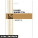 高等学校教材:机械设计课程设计手册(第4版)