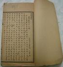 张桐轩口授《形意古拳谱-棍术讲义●剑术讲义》