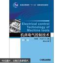 """普通高等教育""""十一五""""国家级规划教材:机床电气控制技术(第5版)"""
