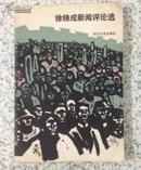 徐铸成新闻评论选