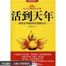 活到天年:秘传全中国的养生祛病大法