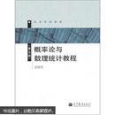 概率论与数理统计教程(第5版)沈恒范
