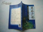 中华国学经典文库---笑林广记