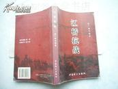 江桥抗战···(1931.10.6--11.21)  [新书特价 2.5折]
