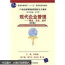 21世纪高等院校这主干课程·现代企业管理:理念、方法、技术(第2版)