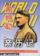 第二次世界大战希特勒亲历记