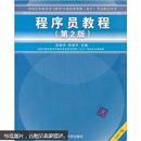 程序员教程(2007年版)(第2版)