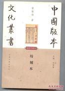 坊刻本(中国版本文化丛书 32开平装 全一册)