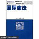 国际商法 李凤宁 编,张琼 编 武汉大学出版社