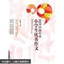 2009中国年度小学生优秀作文(全品库存书、包装未拆封)