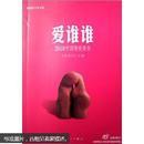 爱谁谁(2010中国情爱报告)
