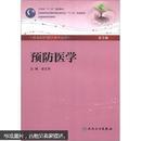 """卫生部""""十二五""""规划教材:预防医学(第3版)(供本科护理学类专业用)"""