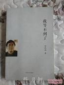 《我等不到了》余秋雨著 人民文学出版社2010年一版一印