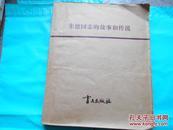 朱德同志的故事和传说(盲文,仅印70本)