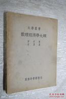 1935年版;大学丛书  数理经济学大纲