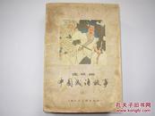 【32开连环画】中国成语故事(二)一版三印