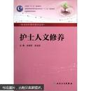 全国高等学校教材(供本科护理学类专业用):护士人文修养