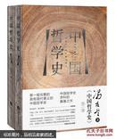 中国哲学史(精装版 套装上下册)