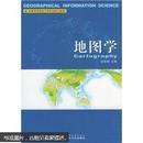 地图学-祝国瑞武汉大学9787307040328
