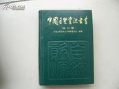 中国自然资源丛书33·四川卷