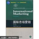 国际市场营销