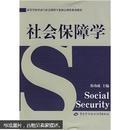 高等学校劳动与社会保障专业核心课程系列教材:社会保障学