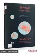 黑色盛宴:嗜血动物的奇异生活(新知文库·59)